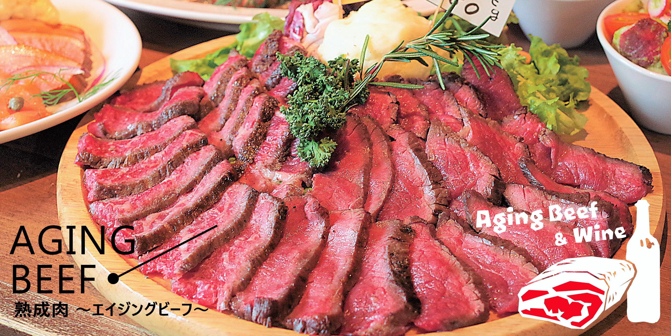 熟成肉 エイジングビーフ